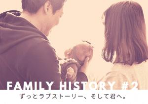 【Palette札幌中央店】「ずっとラブストーリー。」のその先へ.* ブライダルから繋がる家族のストーリー Part2