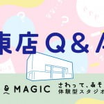 東店Q&A higashi