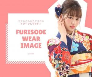 レンタル出来る振袖をモデルさんが着てるからイメージしやすい!@函館店