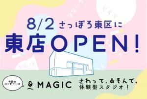 ついに札幌市東区にBABY&KIDS専門店「写真工房ぱれっと 札幌東店」がOPEN!!