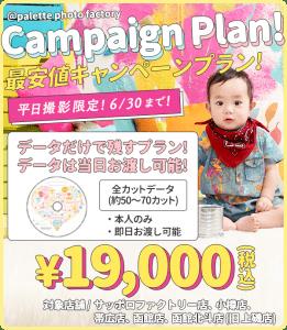 【ウイングベイ小樽店】BABY6月キャンペーン情報