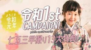 【特典情報】5月は早撮り七五三がお得!今月だけの『令和1stキャンペーン』をお見逃しなく!【お宮参りもOK】