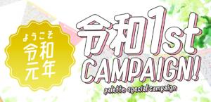 【旭川店】Baby**5月限定キャンペーン!