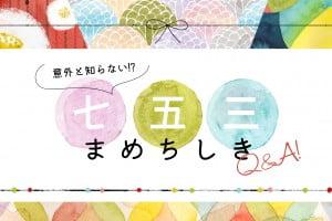 mamechishiki1