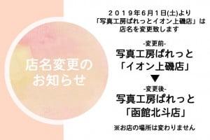 写真工房ぱれっとイオン上磯店【店名変更のお知らせ】