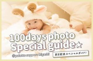 百日写真はいつ撮るの??フォトスタジオぱれっとがオススメする100日写真スペシャルガイド