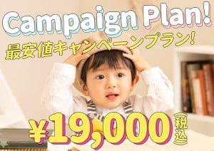 【緊急開催】BABYキャンペーン情報☆.*8日間限定プラン登場!!【palette札幌中央店】