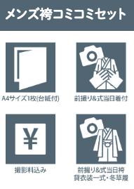 ぱれっとメンズ袴プラン