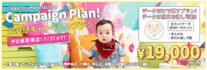 【NEW!!】BABY PHOTO☆最安値キャンペーンプラン登場☆【函館北斗店(旧イオン上磯店)】