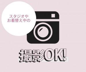 スタジオやお着替え中も携帯やカメラでの撮影が可愛く撮れちゃう!@写真工房ぱれっと函館店