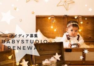 【急募!】Palette札幌中央店BABYスタジオがリニューアル予定...♡パパママのアイディアを募集中+*.【Palette札幌中央店】