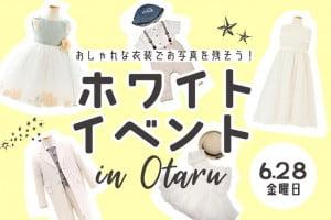 【小樽店】6/28WHITEイベント予約受付中!予約枠残りわずか!
