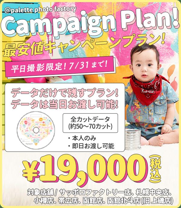 campaign-plan_sp-2