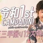 campaign02