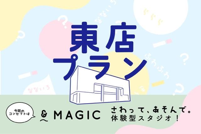 ワードプレス内-04 higashi