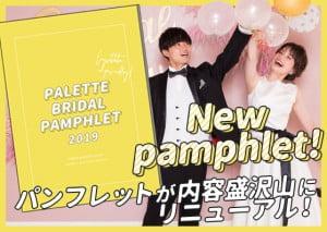 【ファクトリー店】可愛いpaletteパンフレットがリニューアル♡