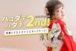 8月は前撮りラストチャンス!夏休みキャンペーン開催!@写真工房ぱれっと函館店