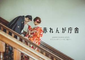 【札幌中央店】北海道ならではのロケーション地