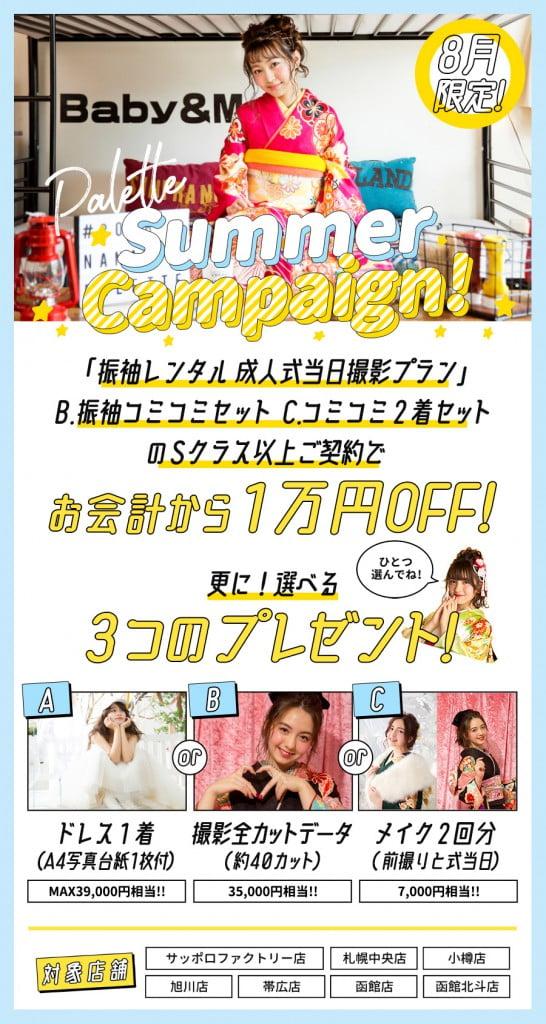 ぱれっと成人キャンペーン2019年8月