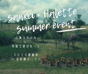sankei × Palette summer event