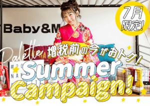 【ウイングベイ小樽店】夏休み直前スペシャル 人気振袖試着会のお知らせ!
