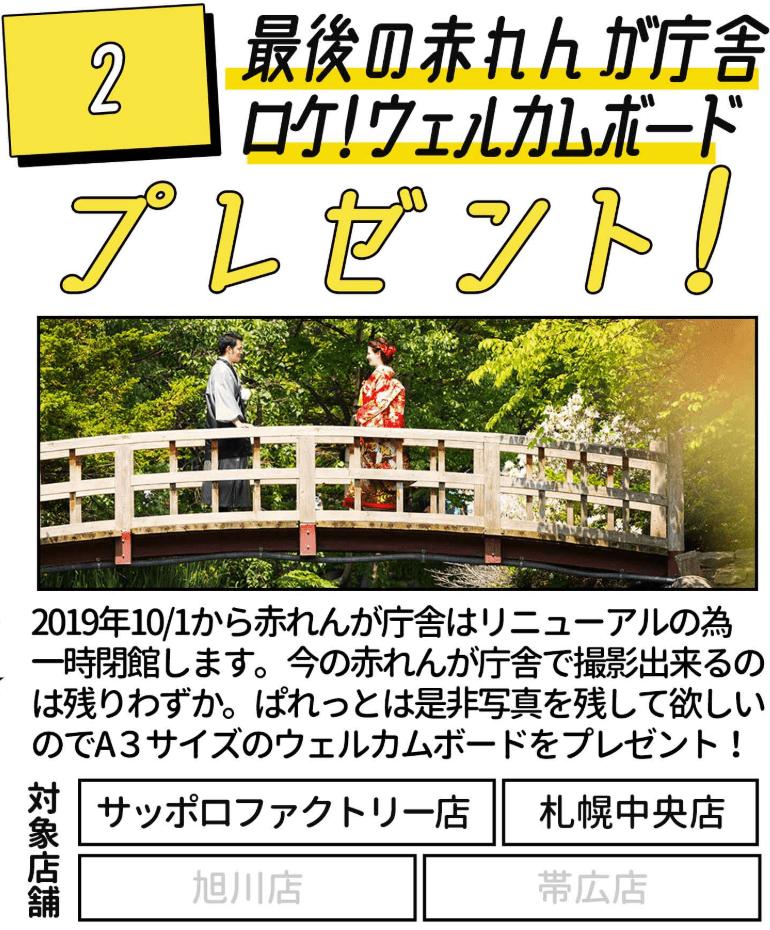スクリーンショット 2019-07-04 11.22.54