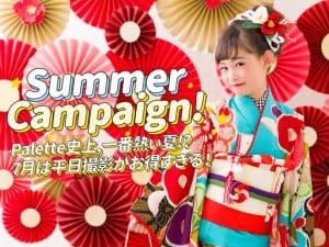 【サッポロファクトリー店】七五三はいまがお得!7月のキャンペーン!