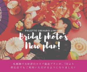 Bridal photo's New plan