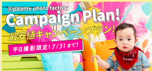 【旭川店】BABY☆7月限定!お得なキャンペーン実施中!
