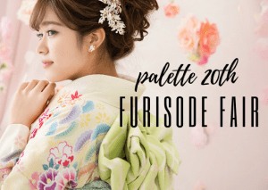 coming soon palette chuo