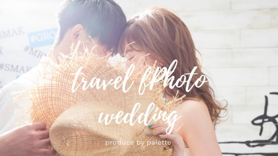 travel-fPhoto-wedding1