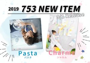 七五三にオススメ!Paletteからおしゃれな新商品「飾れるパネル&デザインアルバム」
