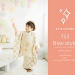 2019 Autumn