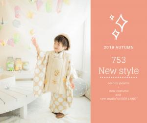 【2019年七五三】3歳男の子の撮影をお考えの方必見!今年の七五三は、新作衣装でイメージチェンジ!新イメージビジュアルが公開されました!【帯広店】