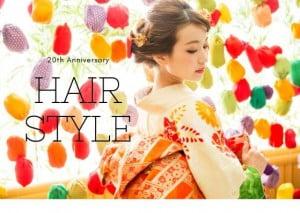 【Palette札幌中央店】誰よりも可愛くなれちゃう♡成人ヘアのご紹介+*。