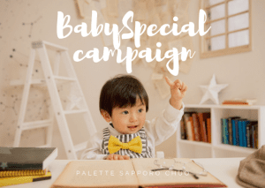 【Palette札幌中央店】BABY撮影campaign情報をお届け+*.札幌中央店限定特典も大公開♡