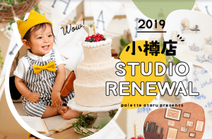 スクリーンショット 2019-09-05 16.13.53