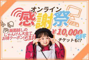 【帯広店】今年は「オンライン無料感謝祭」を開催!最大1万円以上のプレゼント有