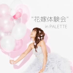 プレ花嫁さん&卒花嫁さん集合♡.*Palette札幌中央店にて「花嫁体験会」を開催!