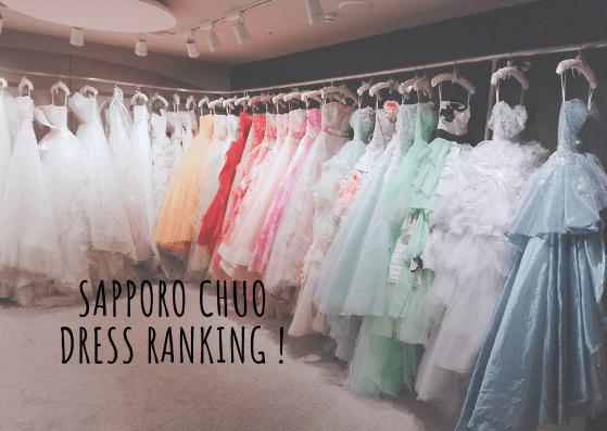 「札幌中央店 ぱれっと ドレスをご紹介」の画像検索結果