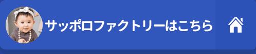 百日ファクトリー店