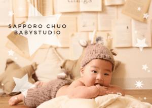 【ハーフ記念】BABY専用スタジオで撮影されたお客様紹介PART41【Palette札幌中央店】