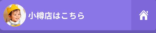 百日小樽店