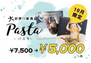 <スタッフおすすめ>飾れる人気商品「パスタ」が今だけ特別価格!