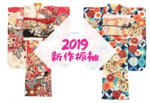 【2020年成人式】今年度新作振袖2着を紹介!来年の成人式にまだ間に合います!!