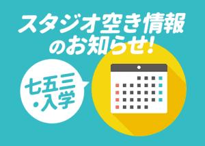 【リアルタイム更新中】各店舗7月スタジオ空き状況のお知らせ!<七五三&入学>