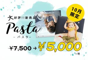 """【10月限定特別価格☆】好評の""""PASTA""""をお得に手に入るチャンス!?"""