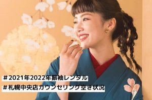 札幌成人式 お打ち合わせ&レンタル着物の試着お承り中.*