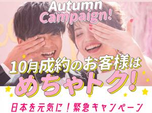 【campaign情報】10月成約限定☆.*日本を元気に緊急キャンペーン!!【Palette札幌中央店】