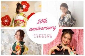 【20th】5月、6月の成人写真のカウンセリング&試着会のご予約空き状況のお知らせ☆(5/23現在)
